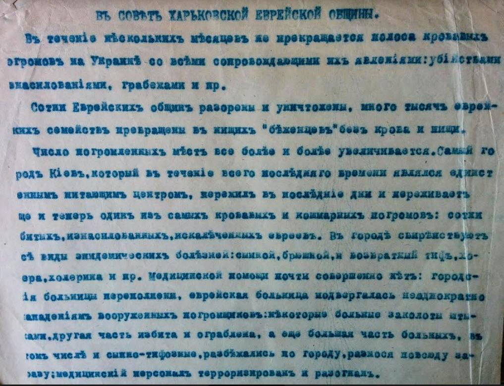 Киевские евреи после погрома просят еврейскую общину Харькова о помощи, октябрь 1919 г.