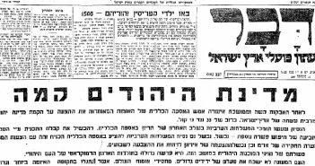 """Шапка газеты """"Давар"""", сообщающая, что Государство евреев основано"""