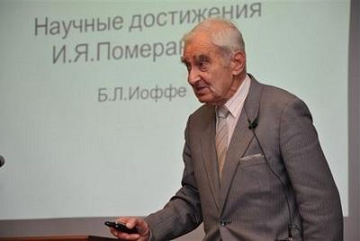 Исаак Померанчук