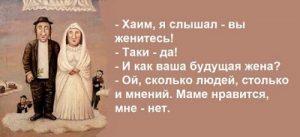 evreiskaia_svadba.width-460вввв