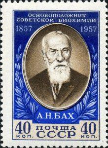 Академик Алексей (Абрам) Бах на советской марке 1957 г.