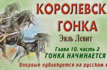 Levit - slider - kings race - 10-2 - Polina-final