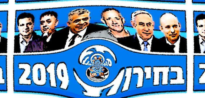 Израиль, схватка за власть