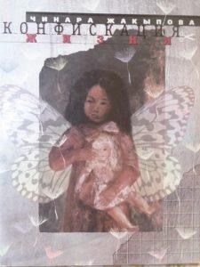 Обложка книги Чинары Джакыповой «Конфискация жизни»