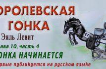 Levit - slider - kings race - 10-4 - Polina copy