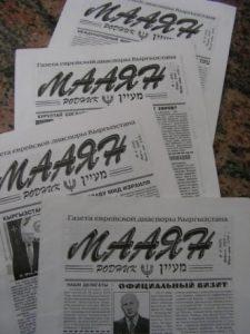 Газета евреев Киргизии «Мааян – «Родник»