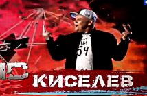 kiselev__r1