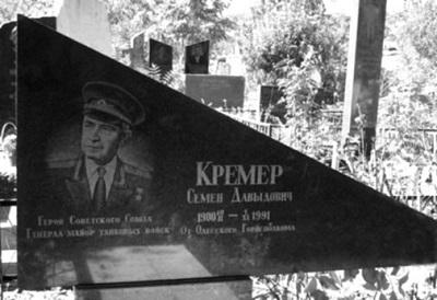 kremer_simon_davidovich-3ппппп