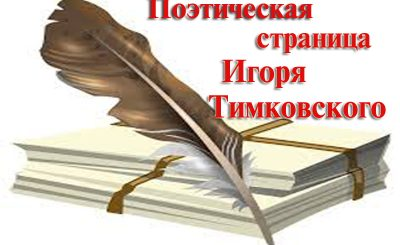 TIMKOVSKAY IGOR - #1415 - web copy