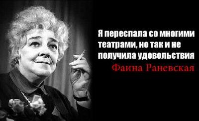 faina_ranevskaya77777777