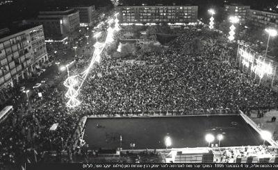 Тель Авив. Площадь Царей Израилевых. 4.11.1995