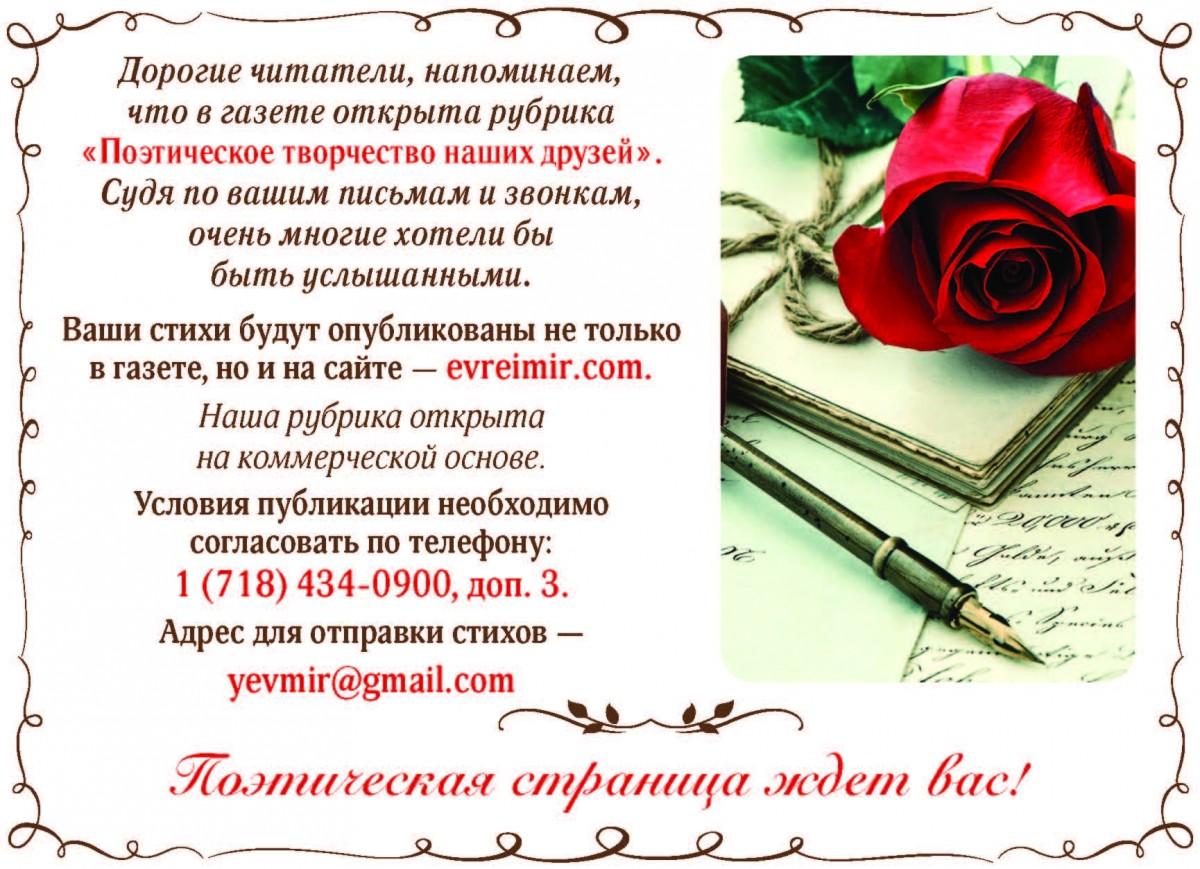 Poetry - Reklama - color