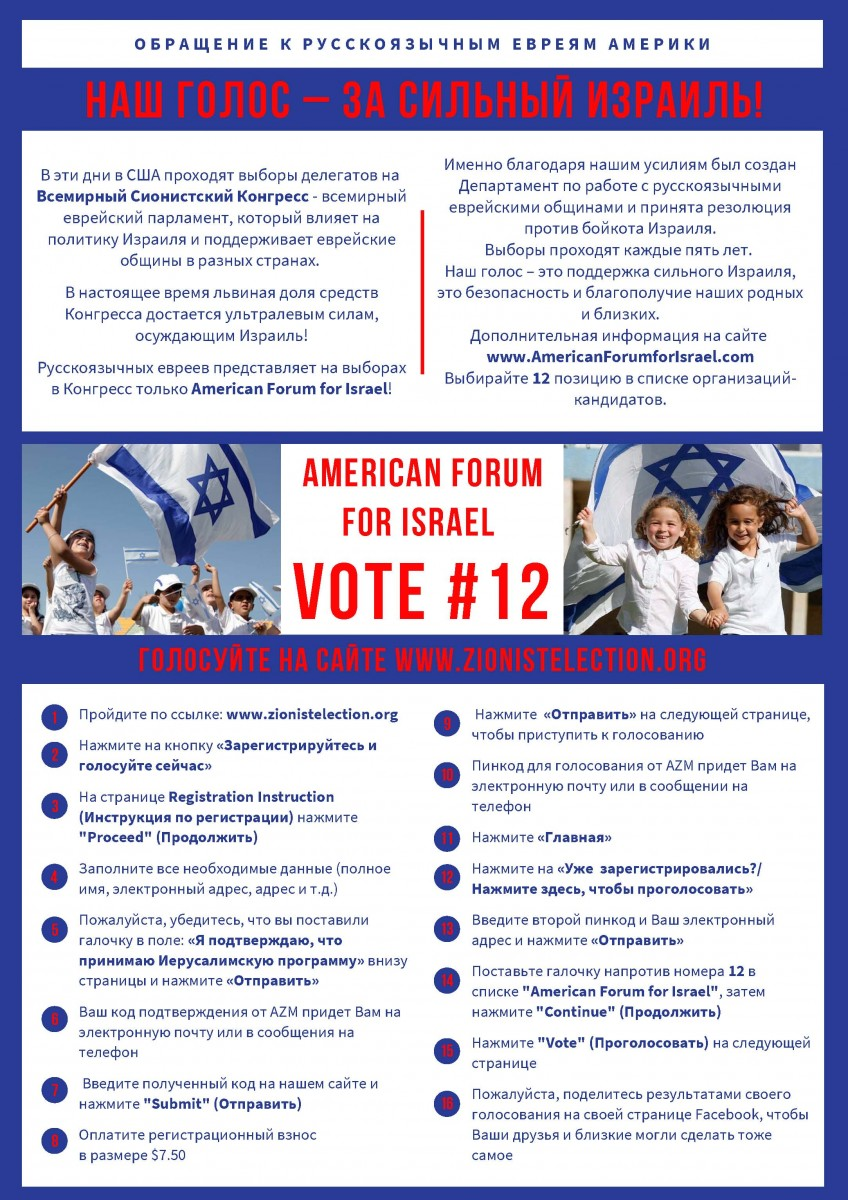 Voting Flyer for Russian Prin - NEW-white
