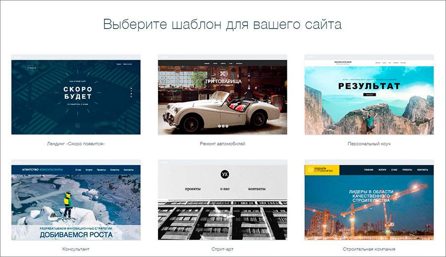 Source: support.wix.com/ru