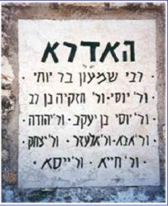 Мраморная доска с именами Рашби и его 9 великих учеников