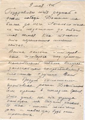 Письмо С_М_Гринкруга от 9_5_1945 ааааааааааа