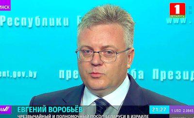 Belarus_Posol Evgeny Vorobyov _Israel_2