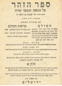 Заглавный лист первого тома комментария «Сулам»