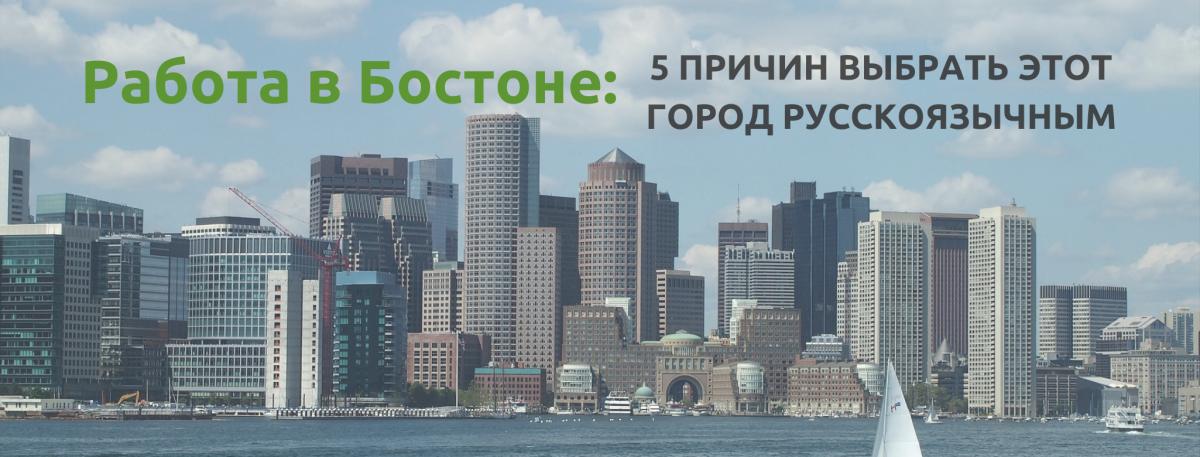 Работа в Бостоне_ 5 причин выбрать этот город русскоязычным