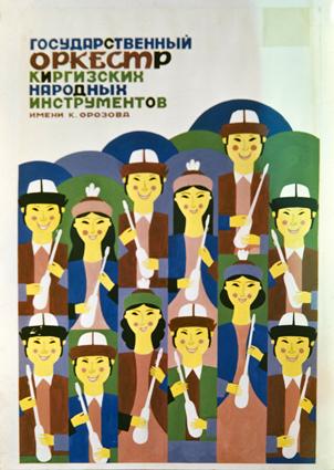 Афиша оркестра народных инструментов в Оше. Фото из личного архива художника.