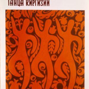 Ансамбль танца Киргизии.Фото из личного архива художника.