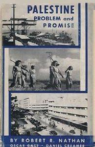 Обложка экономического исследования Роберта Натана «Палестина: проблема и обещание» Public affairs press, 1946