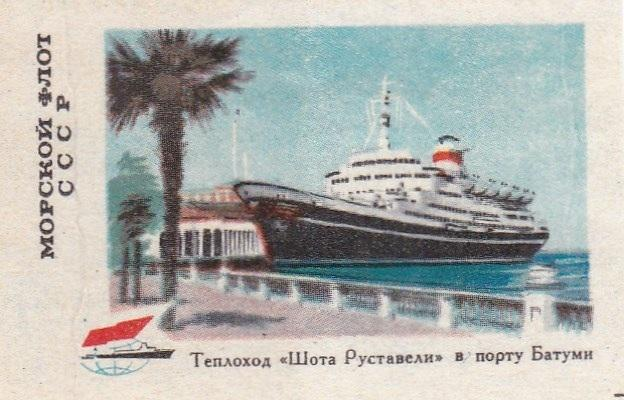 Морской флот СССР. Теплоход Шота Руставели в порту Батуми