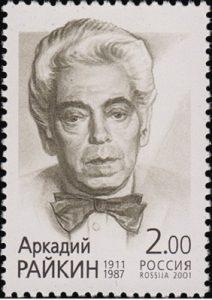 Марка к 90-летию со дня рождения Аркадия Исааковича Райкина (1911—1987). Википедия