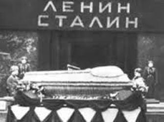 вечные похороны сталина