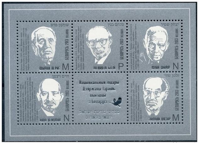 Великие Израильтяне - набор почтовых марок Республики Беларусь