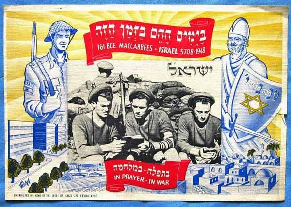hanukkah-2