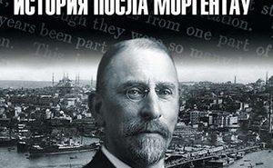 Обложка книги Генри Моргентау