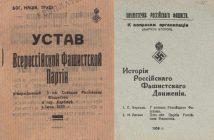 russia_faschist_kharbin_1936_55