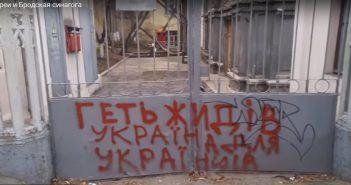 Антисемитская надпись на воротах синагоги в Одессе.