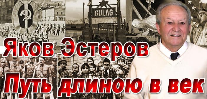 esterov-yakov-website-2018