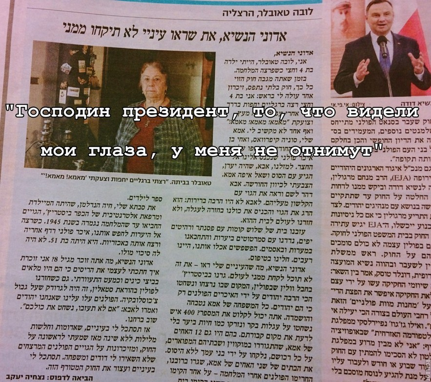 israel_poland_holocaust_israel-hayom_2-3-02-18_2a