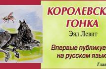 levit-slider-kings-race-4-polina