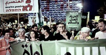 """Фонд """"нового Израиля"""" протестует вместе с арабами. Август 2008."""