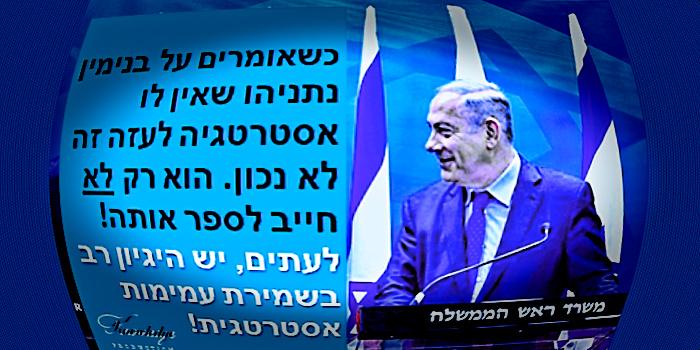 """Надпись слева: """"Если говорят про Б.Нетаниягу, что у него нет стратегии для Газы, это неправильно. Он только не должен рассказывать о ней. Иногда имеет смысл поддерживать стратегическую двусмысленность"""""""