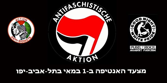 Анонс первомайской антифашистской, антисионистской, антирасистской акции АНТИФА в Тель-Авиве