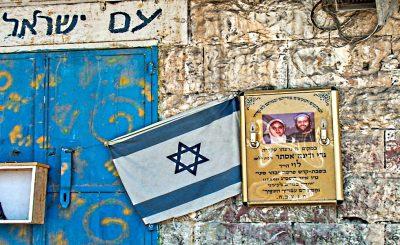 """На улице Хеврона. Памятный знак нынешним жертвам арабского террора и надпись: """"Да здравствует еврейский народ!"""