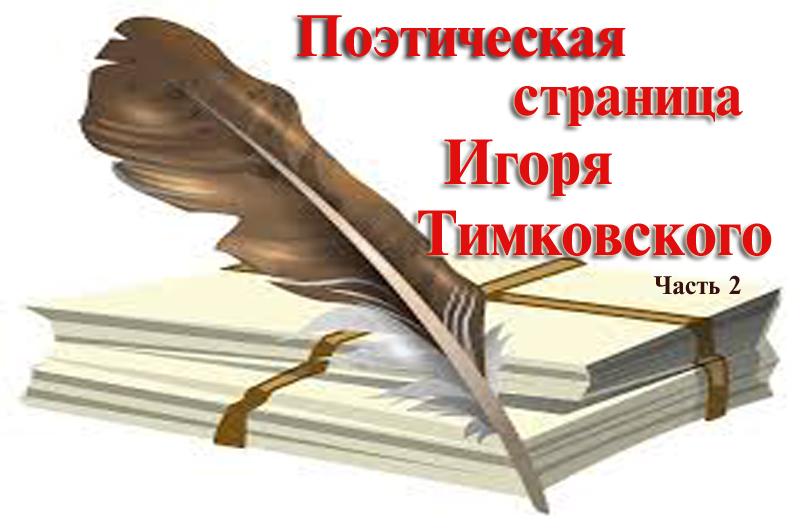 TIMKOVSKAY IGOR - #1436 - web copy
