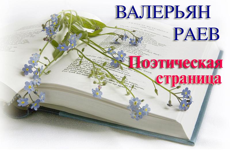 RAEV VALERIAN - #1416 - web copy