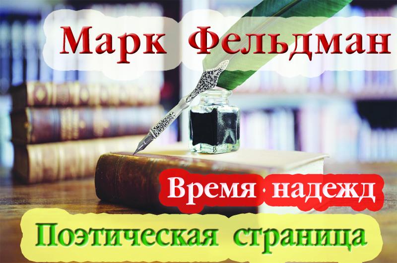 MARK FELDMAN - 1470- WEB-1