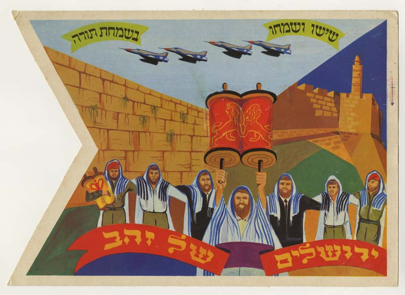 Simhat_Torah_Flag_(7946233840)