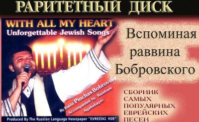BOBROVSKY -WEB SLIDER-1490-2
